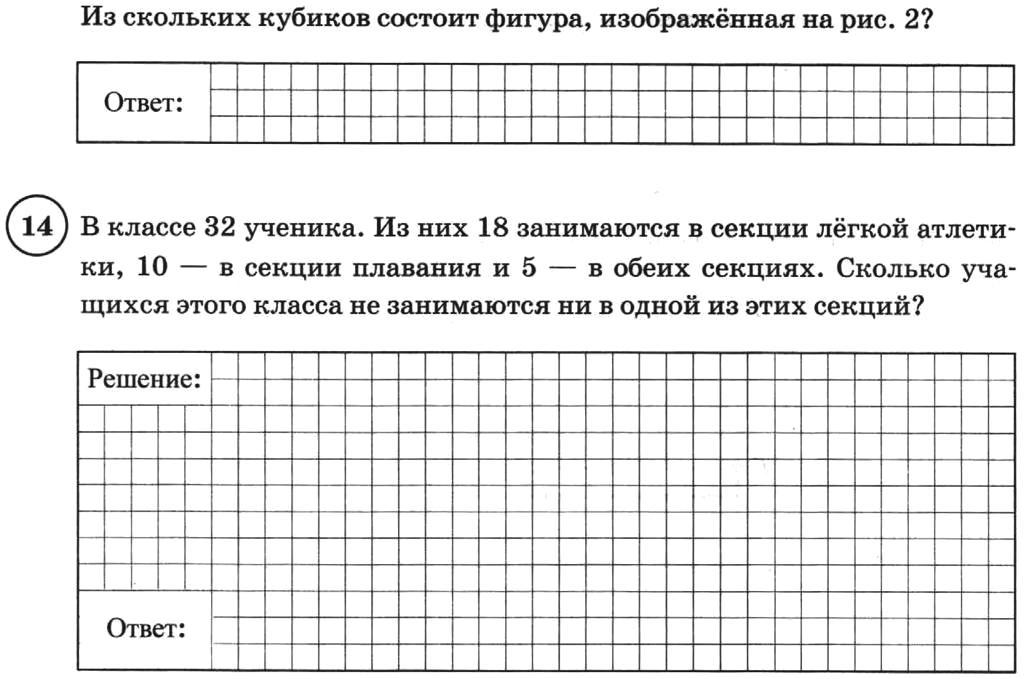 проверочные математика работы всероссийские гдз