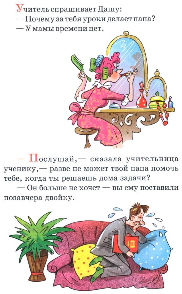 Анекдоты Школа Детские