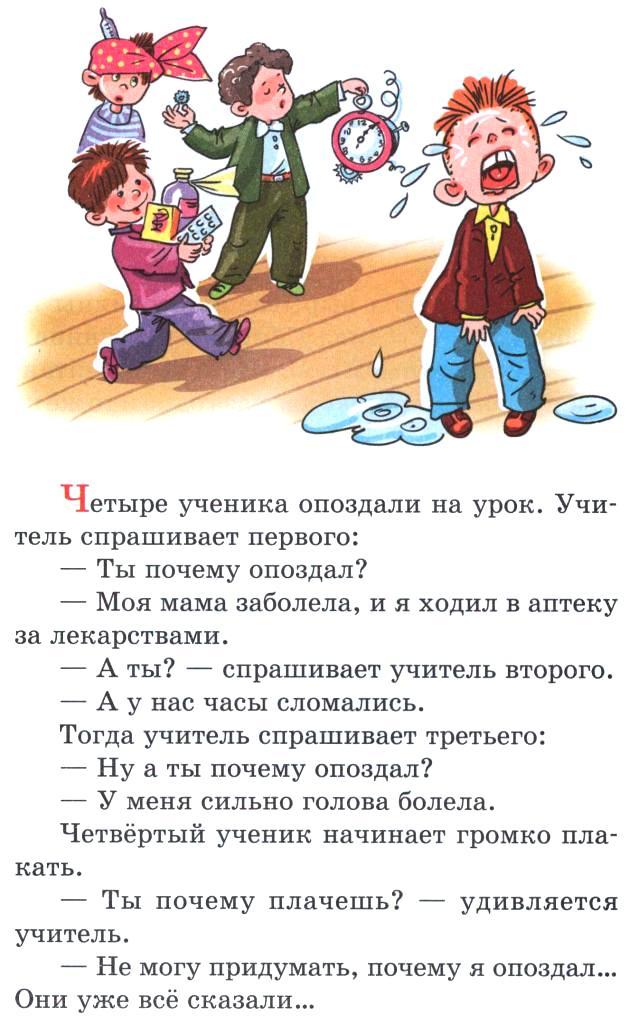 Анекдоты Для Детей 10