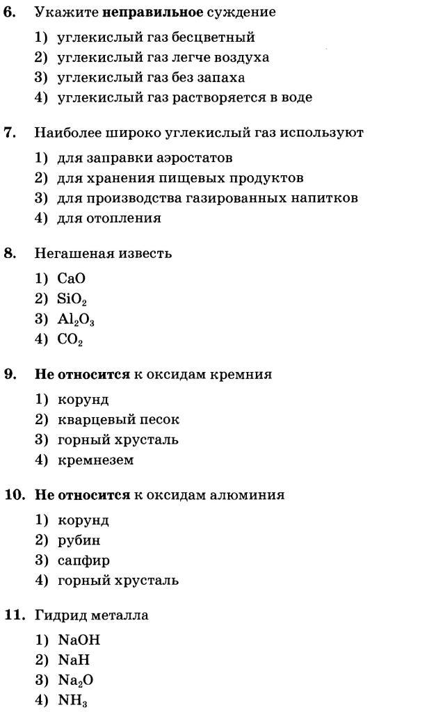 Тесты по обж для 8-11 класса