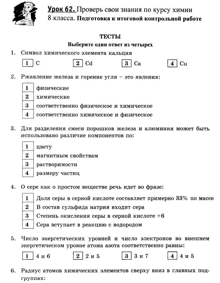 Гдз Химия 8 Класс Итоговая Контрольная Работа За Курс 8 Класса