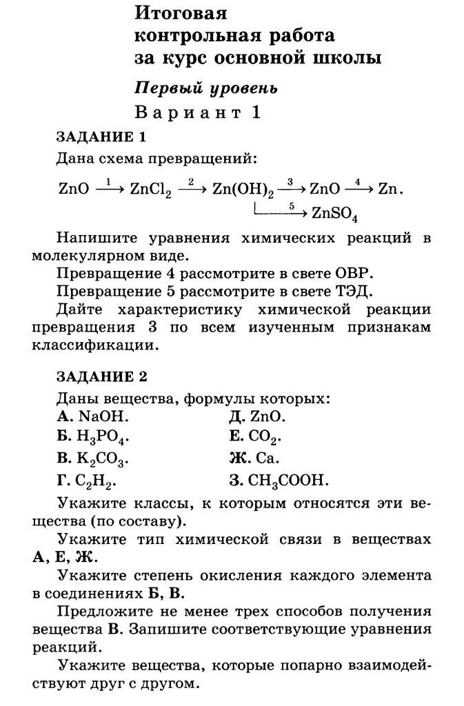 8 гдз . итоговая курс контрольная работа за химии